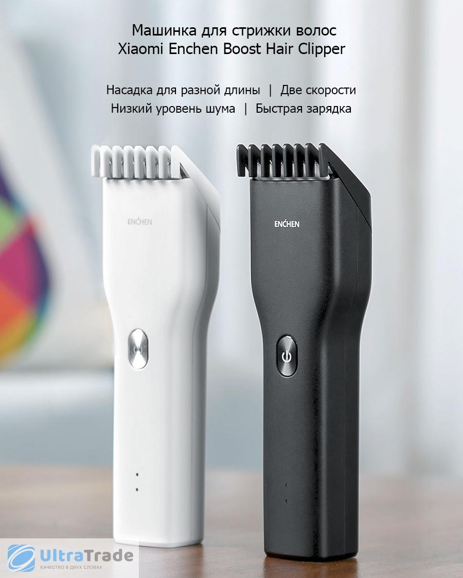 Выгодный комплект для домашней парикмахерской: Набор Xiaomi Enchen Boost Hair Clipper