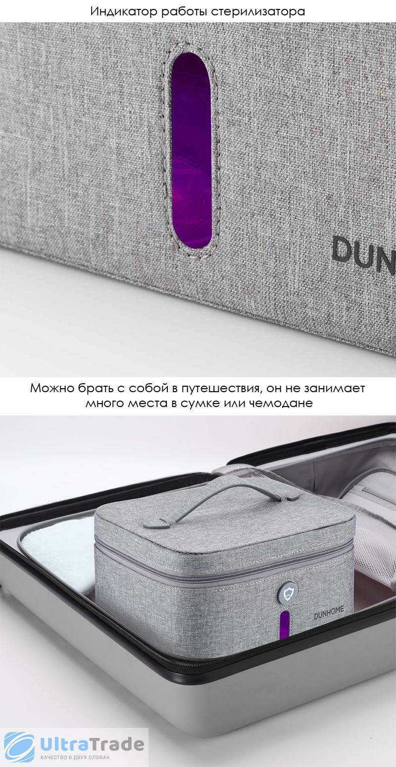 Портативная коробка-стерилизатор Xiaomi Dunhome Small Shield Deodorant Sterilization Box Gray