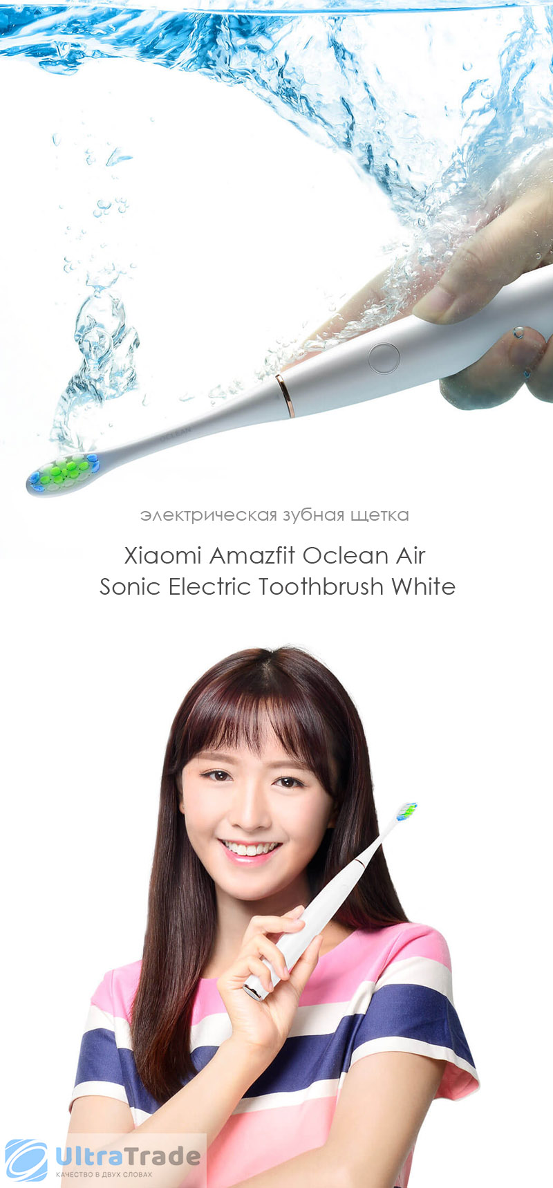 Электрическая зубная щетка Xiaomi Amazfit Oclean Air Sonic Electric Toothbrush White