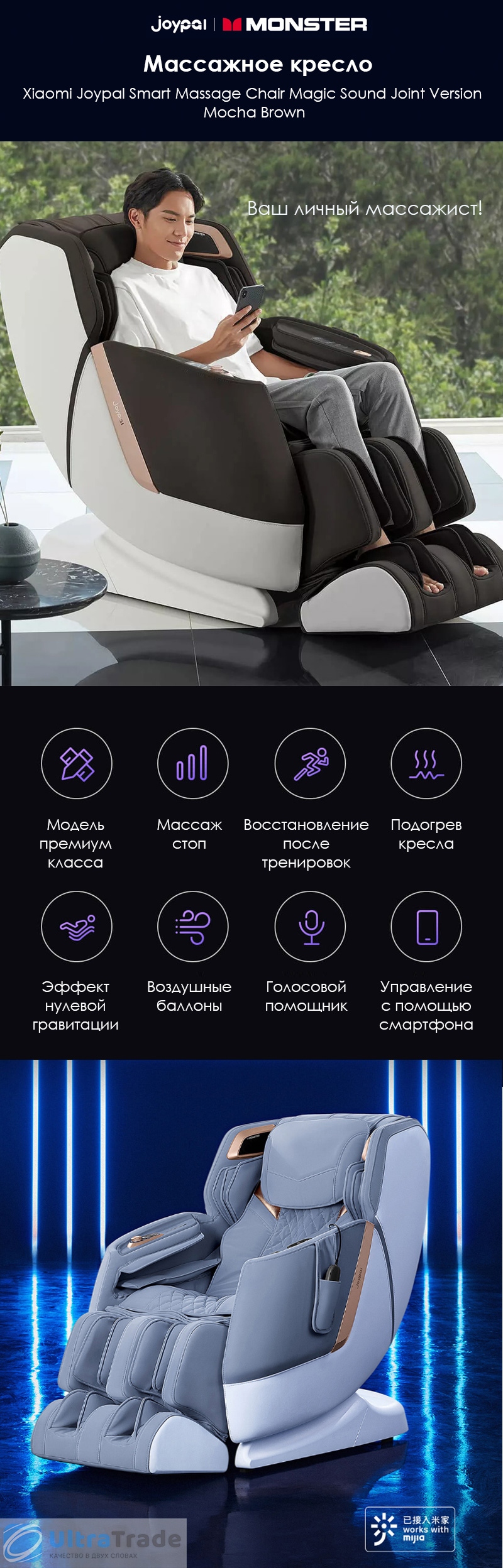 Массажное кресло Xiaomi Joypal Smart Massage Chair Magic Sound Joint Version Mocha Brown