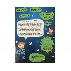 Доска для рисования детская Световые картины Рисуй светом А4 Премиум (10255)